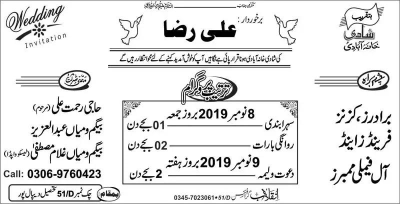 shadi cards design urdu free vector