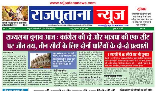 राजपूताना न्यूज़ ई पेपर 19 जून 2020 राजस्थान डिजिटल एडिशन