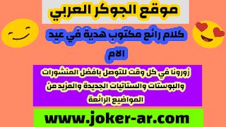 كلام رائع مكتوبة هدية في عيد الام 2020 - الجوكر العربي