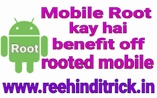 Mobile root kya h - benefit of rooted mobile 1