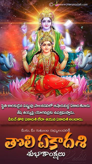 happy toli yeakadasi images pictures, best toli yeakadasi greetings hd wallpapers, tholi yeakadashi greetings, telugu quotes, information on toli yeakadasi,best greetings on toli yeakadasi, toli yeakadasi hd wallpapers greetings, mobile sharing toli ekadasi images, Toli Ekadasi 2019 date,Importance-Rituals and What to Do,Toli Ekadasi 2019 importance,Toli Ekadasi Story Telugu By Chaganti koteswara Rao gaaru, Images of toli ekadasi,Happy Toli Ekadasi Wishes in Telugu, sms, messages, Tholi Ekadasi Wishes Images for WhatsApp & Facebook,Toli Ekadasi Wishes and Images, Toli Ekadasi Images in Telugu Language, Toli Ekadasi Greetings and messages, Whatsapp Latest Telugu Toli Ekadasi Wallpapers and Messages.