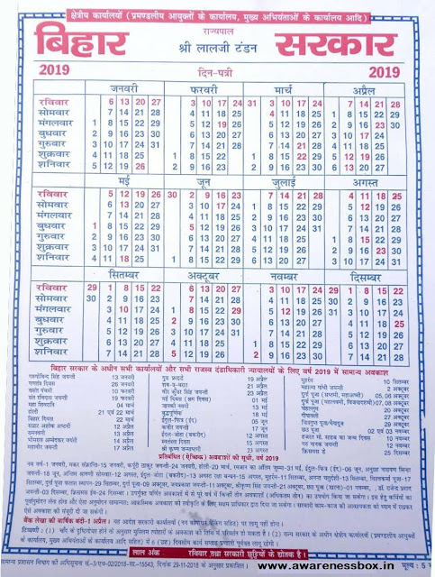 Bihar sarkar calendar 2019 Pdf
