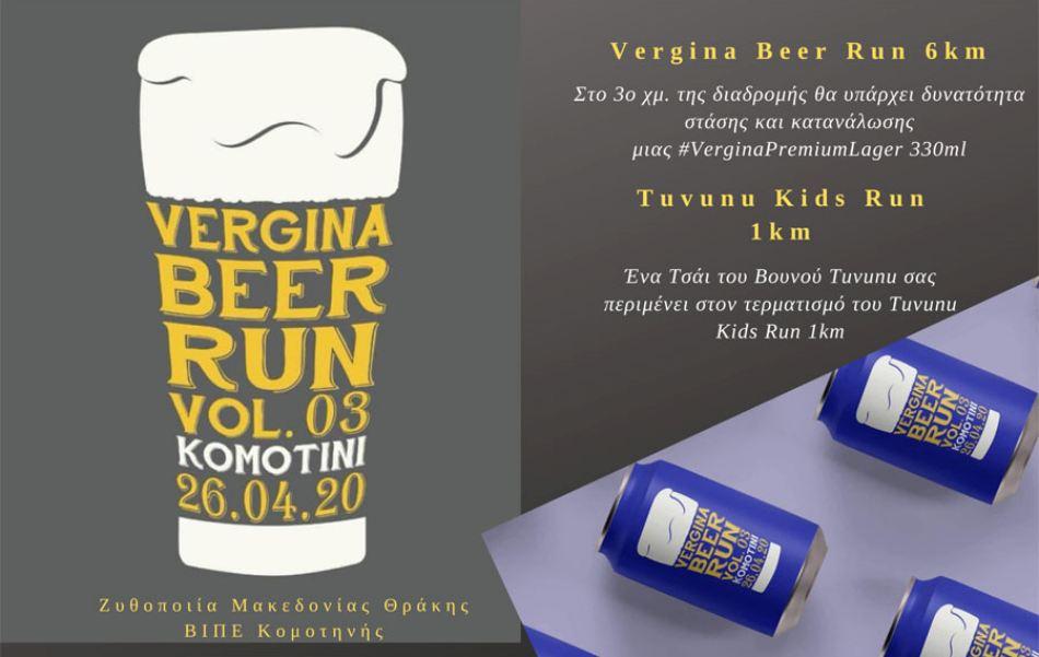thraki-3o-vergina-beer-run