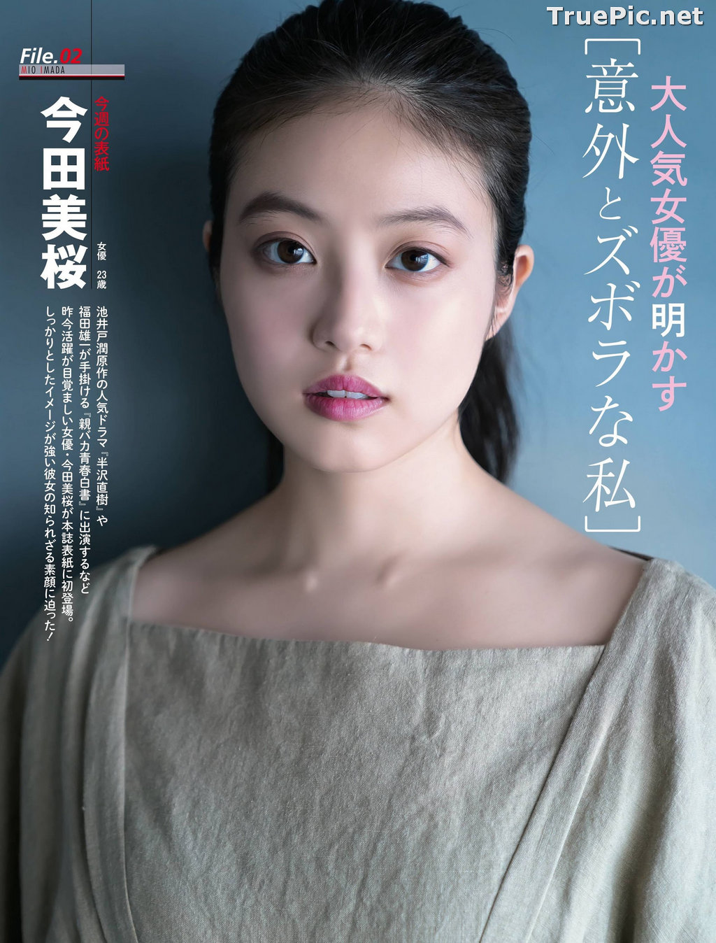 Image Japanese Actress and Model - Mio Imada (今田美櫻) - Sexy Picture Collection 2020 - TruePic.net - Picture-6