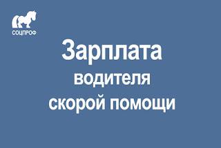 Зарплата водителя скорой помощи | Депутат Сергей Вострецов