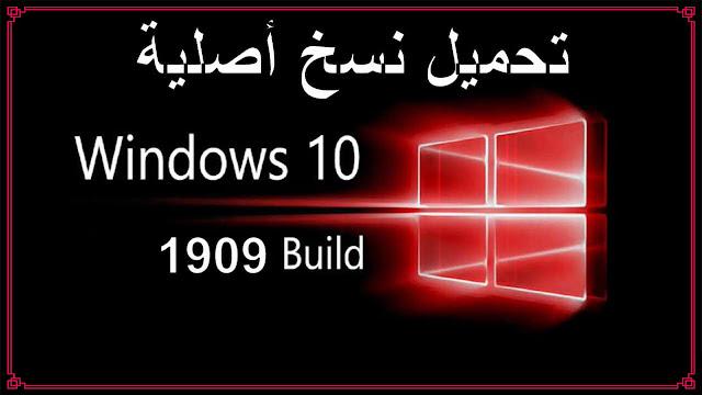 تحميل ويندوز 10 تحديث نوفمبر 1909 نسخ أصلية مباشرة من موقع مايكروسوفت حرقه على فلاشة