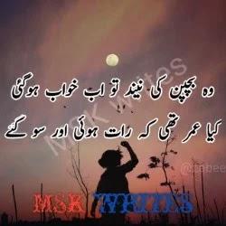 Best Poetry For Teachers In Urdu