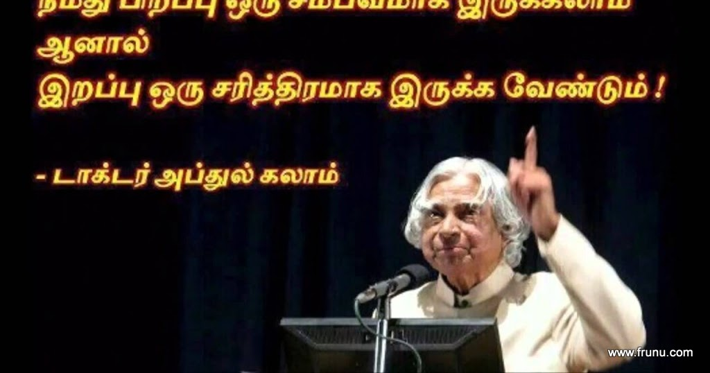 "our source of inspiration dr apj abdul kalam Our inspiration fuel team with dr apj kalam ""fuel should work to reduce the gap between the urban and rural students to make them the flag  hondr apj."