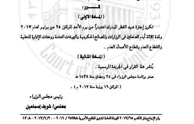 مجلس الوزراء يحدد اجازة عيد الفطر المبارك ثلاثة ايام بدءا من يوم الاحد 25 يونيو لجميع العاملين بالدولة