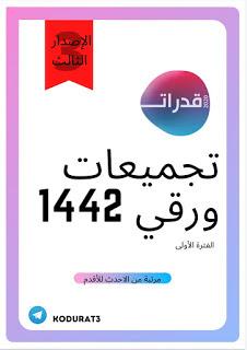 تجميعات قدرات ورقي 1442 pdf