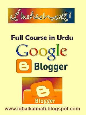 How to Start a Blog Urdu