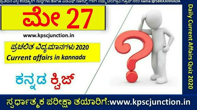 SBK KANNADA DAILY CURRENT AFFAIRS QUIZ MAY 27,2020