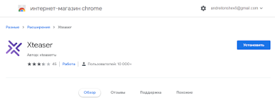 Xteaser магазин google.