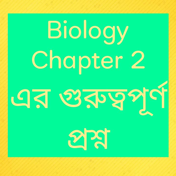 কোষতত্ত্ব/Cell Theory কী/কি | সেন্ট্রোমিয়ার কাকে বলে | হােমােলােগাস ক্রোমােসােম কাকে বলে