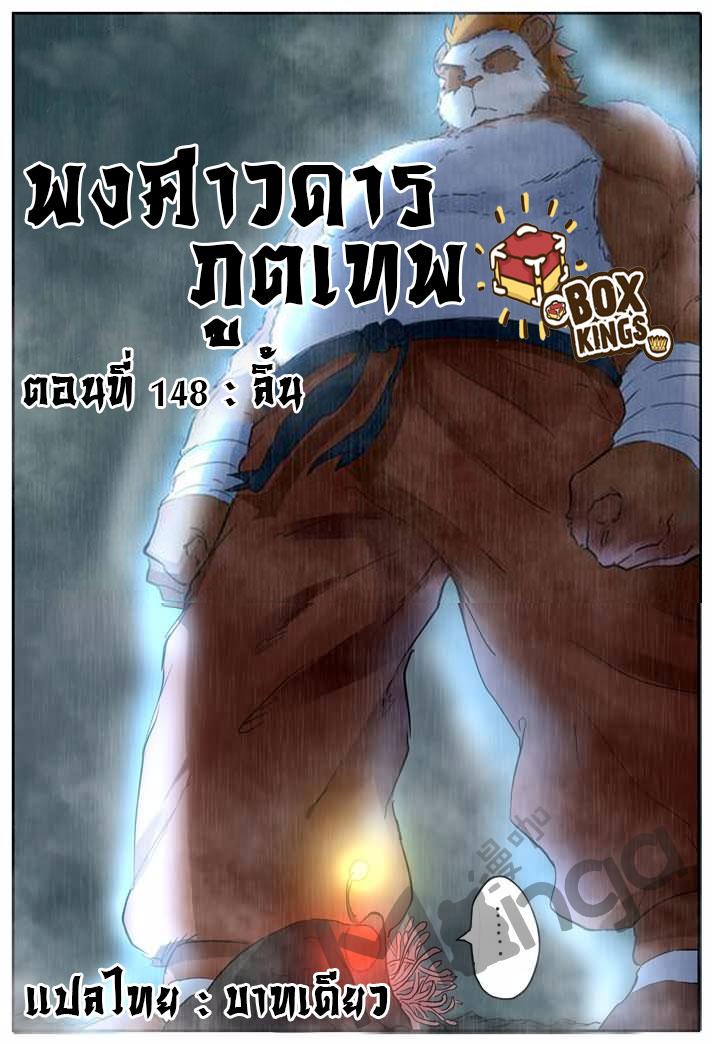 อ่านการ์ตูน Tales of Demons and Gods 148 ภาพที่ 1