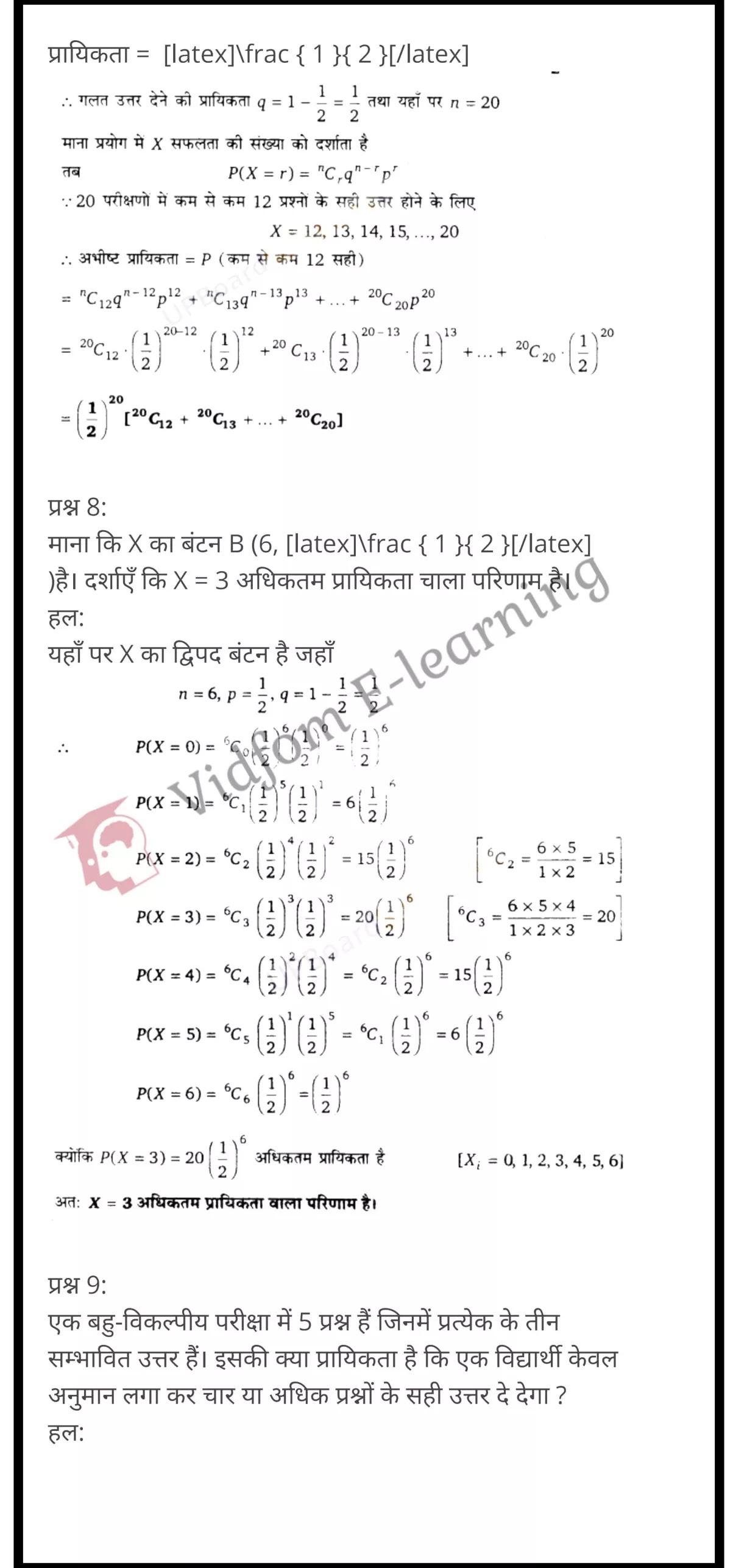 class 12 maths chapter 13 light hindi medium 43