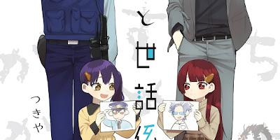تقرير انمي Kumichou Musume to Sewagakari (دليل الياكوزا لمجالسة الأطفال)