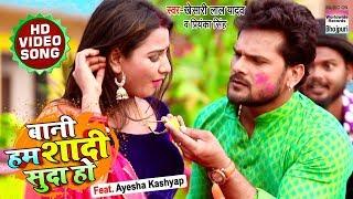 Bani Ham Sadi Suda Lyrics - Khesari Lal Yadav - बानी हम शादी शुदा हो।