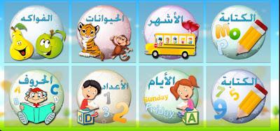 تطبيق تعليم اساسيات اللغة الإنجليزية بالصوت و الصورة بدون إنترنت للأطفال    تطبيق اساسيات اللغة الإنجليزية للأطفال،   تطبيق تعلم اساسيات اللغة الإنجليزية خطوة خطوة، تطبيق دروس اساسيات اللغة الإنجليزية