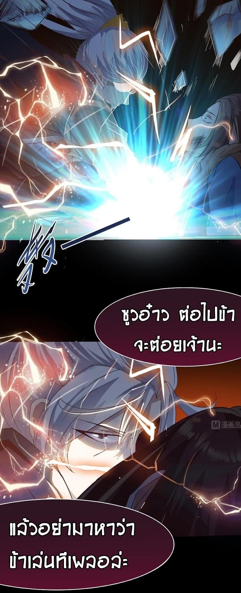 Magic Fairy - หน้า 12