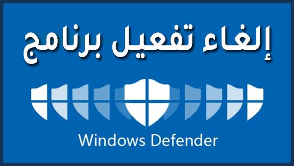 كيفية تعطيل Windows Defender Antivirus بشكل دائم على نظام Windows 10