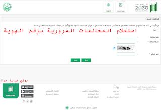استعلام المخالفات المرورية برقم الهوية ورقم اللوحة بالسعودية عبر البوابة الإلكترونية ابشر