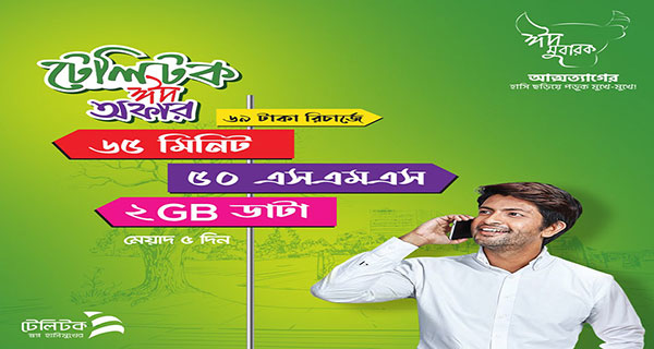 Teletalk Eid  Internet Offer