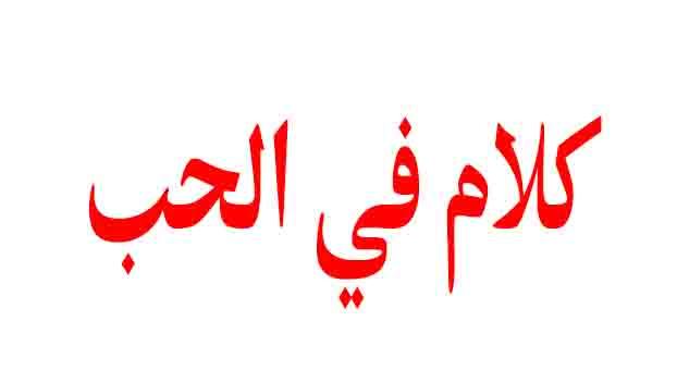 أروع كلام في الحب❤️إقتباسات روووعـــــة