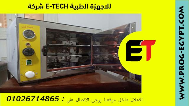 فرن تعقيم كهربى طبى فى مصر من شركة Etech