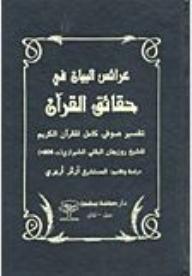 عرائس البيان في حقائق القرآن - الشيرازي