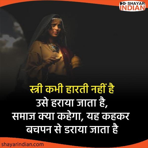 स्त्री कभी हारती नहीं - महिला पर शायरी Shayari on Womens in Hindi
