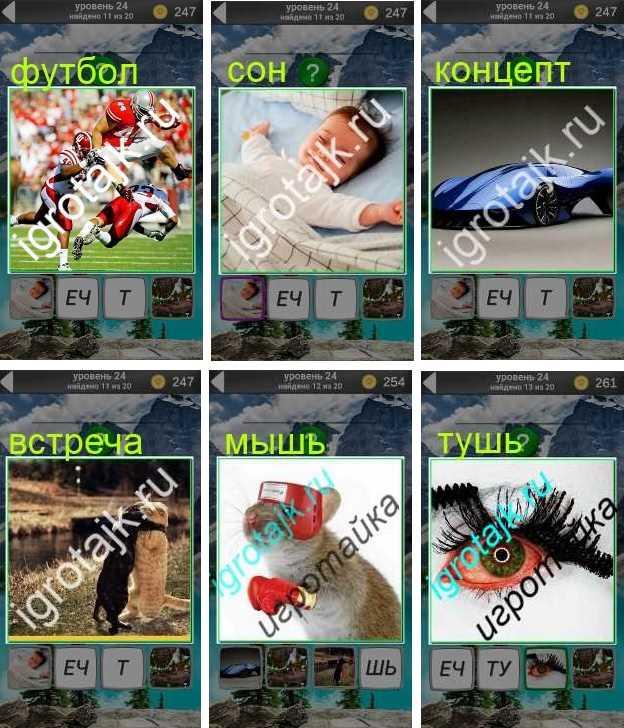 игра в футбол, сон ребенка, концепт автомобиля 600 забавных картинок 24 уровень