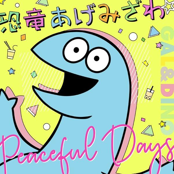 Kyouryuu Agemizawa☆ / Peaceful Days By Kyouruu Friends [Kaede (Miyuri Shimabukuro, Yamada (Yuko Natsuyoshi), Senpai (Youki Kudou), Shouta (Seiichirou Yamashita)] / Ryuuko Takahashi (高橋竜子)