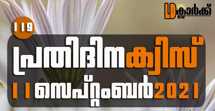Kerala PSC   11 Sep 2021   Online LD Clerk Exam Preparation - Quiz-119