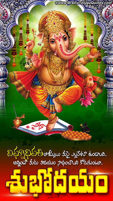 ganesha pancharatna stotram in telugu, best bhakti greetings, lord ganesh hd wallpapers with Quotes in telugu