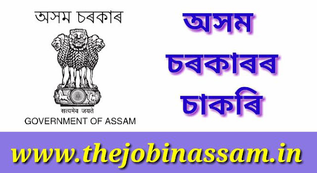 Deputy Commissioner's Establishment, Jorhat Recruitment 2019 @Administrative Officer