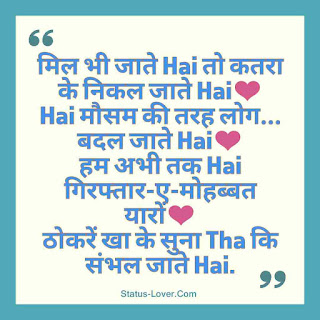 Lovely status for girlfriend in hindi images