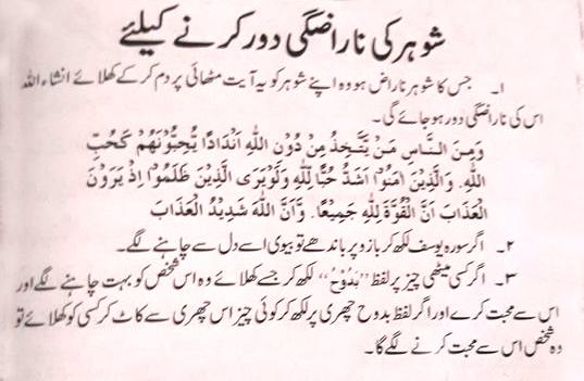 Wazfia for Angry Husband k liye wazifa