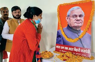 जौनपुर में भाजपाइयों ने अटल बिहारी वाजपेयी की मनायी जयंती | #NayaSaberaNetwork