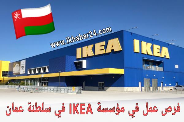 وظائف عمان اليوم   فرص عمل شاغرة في شركة ايكيا IKEA في عدة تخصصات 2020-2021