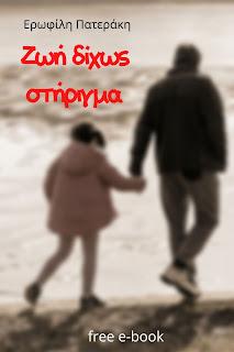e-book Ζωή δίχως στήριγμα
