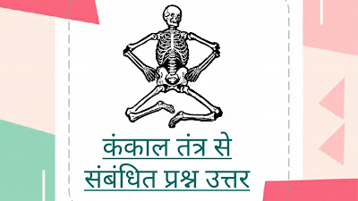 कंकाल तंत्र से संबंधित प्रश्न उत्तर, कंकाल तंत्र प्रश्नोत्तरी, Skeletal Mechanism Related Question Answer