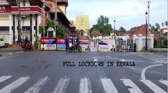 केरल में फिर से लगा संपूर्ण लॉकडाउन