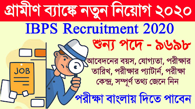 IBPS RRB Recruitment 2020 Notification OUT - 9698 Vacancies || Banks Jobs 2020 || West Bengal Gramin Bank Recruitment 1st July 2020 Apply Now