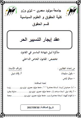 مذكرة ماستر : عقد إيجار التسيير الحر PDF