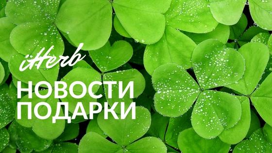 iHerb бесплатная доставка в Украину