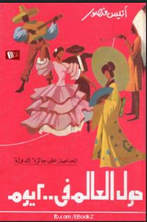 حول العالم في 200 يوم للكاتب أنيس منصور