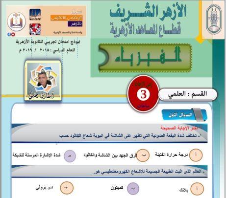 تحميل اجابات بوكليت الفيزياء الاسترشادى للثانوية الأزهرية 2020 مستر طارق يحيى