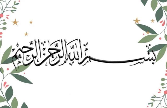 bismillahirrahmanirrahim arab
