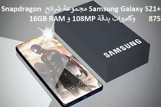 +Samsung Galaxy S21 مجموعة شرائح Snapdragon 875 وكاميرات بدقة 108MP و 16GB RAM